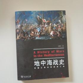 地中海战史