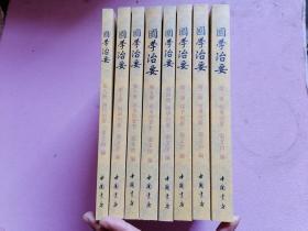 国学治要(全八册)