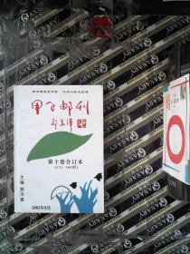 甲子邮刊 第十卷合订本