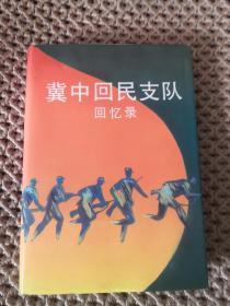 冀中回民支队回忆录