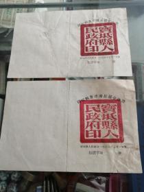 粮证,国家粮食市场品种交换证1954年(宝坻县人民政府)两张合售