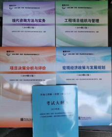 注册咨询工程师2020教材(共4本)