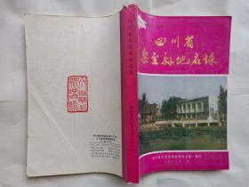 四川省乐至县地名录--四川省地名录丛书七十二(前附图9页 地图一张)1982提.16开