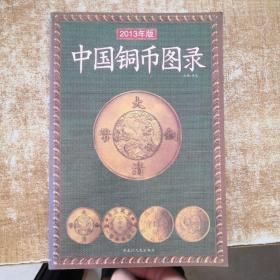 中国铜币图录(2013年版)