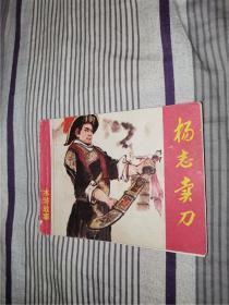 水浒故事(全13册)