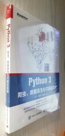 Python 3爬虫、数据清洗与可视化实战 正版新书 未开封膜
