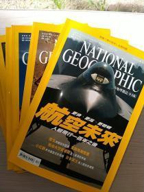 国家地理杂志 (中文版 )2003.共9本
