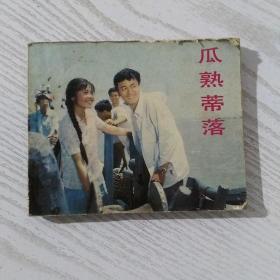 瓜熟蒂落【电影连环画】(1984年一版一印)