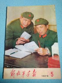 解放军画报1975年第5期