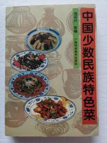 中国少数民族特色菜(一版一印)*已消毒
