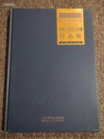 苏百均 中国工笔花鸟画作品集  119页