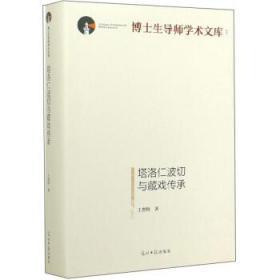 塔洛仁波切与藏戏传承 9787519453534 艺术 舞台艺术戏剧