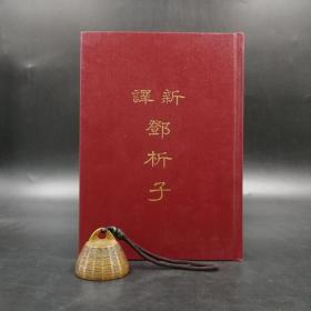 台湾三民版  徐忠良 注译; 刘福增 校阅《新译邓析子》(漆布精装)