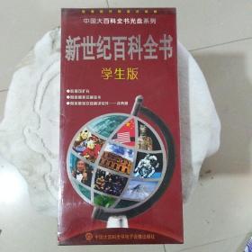 新世纪百科全书学生版