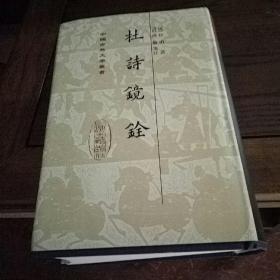 中国古典文学丛书:  杜詩鏡銓