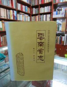 云南省志卷十二:财政志