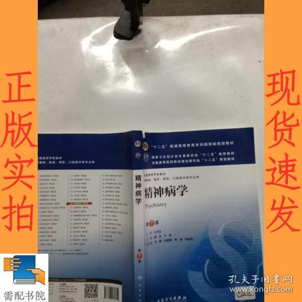 精神病学(第7版) 郝伟、于欣/本科临床/十二五普通高等教育本科国家级规划教材