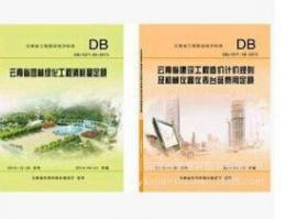 2013新云南省建设工程造价预算定额_云南省机械台班费用定额0F24f