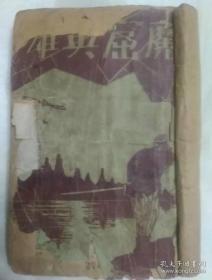 武侠香艳奇情小说: 魔窟英雄    第一册     何一峯著    民国23年版   1934年