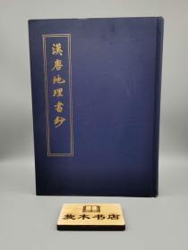 汉唐地理书钞