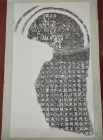 汉代庐江太守范式神道碑原碑拓片