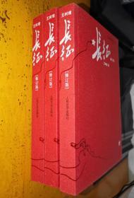 长征(修订版) 王树增(单行本)9787020132263正版现货
