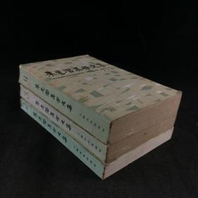 《朱光潜美学文集》存 2  3  4 册共三册