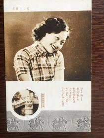 侵华民俗史料!《现代满洲丽女集》 3枚合售,孤品 民国老明信片!