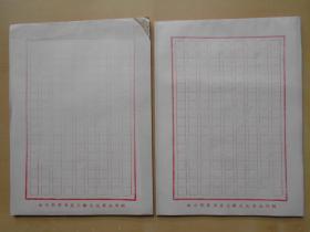 老纸头【80年代,新华书店制,方格稿纸,98张】尺寸:26×19.4厘米