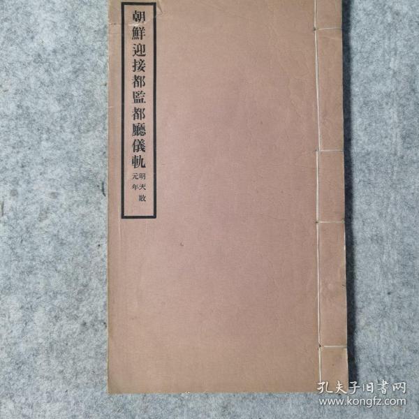 朝鲜迎接都监都厅仪轨明天启元年一册全