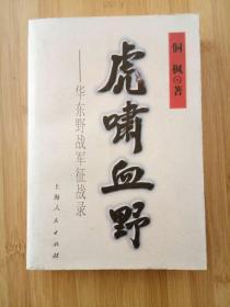 虎啸血野:华东野战军征战录