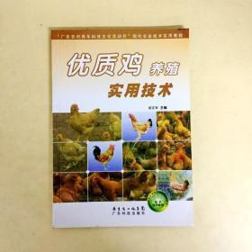 DDI225113 优质鸡养殖实用技术(一版一印)