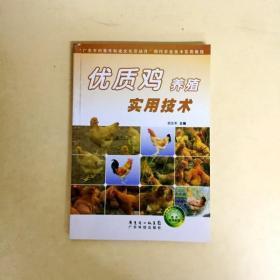 DDI225102 优质鸡养殖实用技术(一版一印)