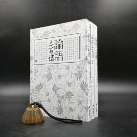 台湾联经版   傅佩荣《论语三百讲》(上中下篇,全三册,锁线胶订)
