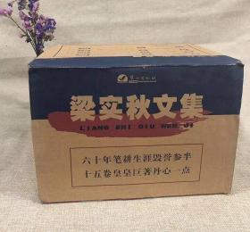 梁实秋文集(全15卷)带原装箱