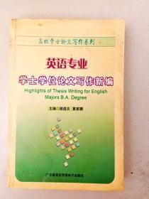 DDI228248 英语专业学士学位论文写作新编(一版一印)