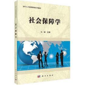 社会保障学(当代人力资源管理系列教材) 正版 马斌 9787030414205