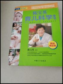 DDI232293 陈宝英育儿科学全书