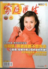 《家庭医生》杂志2004年1月下半月刊 总第286期【封面人物:陈好。品如图】