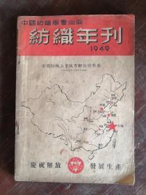 纺织年刊 49年 包邮挂刷