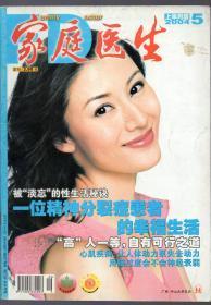 《家庭医生》杂志2004年5月上半月刊 总第293期【封面人物:李嘉欣。品如图】
