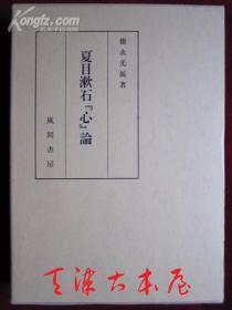 夏目漱石『心』论(日语原版 函套书盒精装本)夏目漱石《心》论