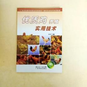 DDI235521 优质鸡养殖实用技术(一版一印)
