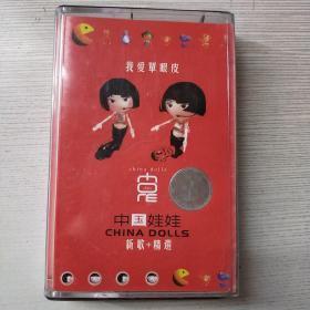 磁带  我爱单眼皮 中国娃娃