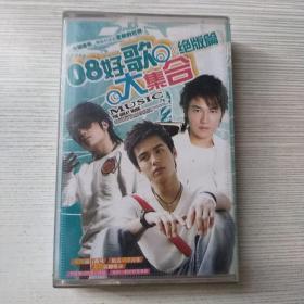 磁带  08好歌大集合 绝版篇