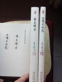 流沙河先生说文解字著述:白鱼解字+正体字回家(套装全两册 )