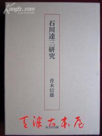 石川达三研究(日语原版 函套书盒精装本)石川达三研究