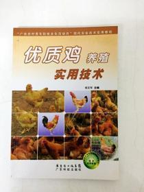 DDI236771 优质鸡养殖实用技术(一版一印)