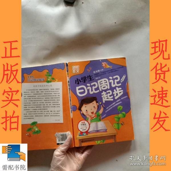 别怕作文:小学生日记周记起步(1-3年级适用)(彩图注音版)