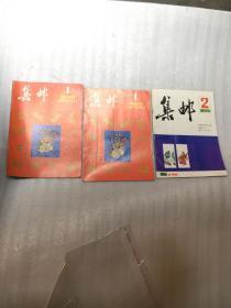 集邮1986年1月、1987年2月共三本